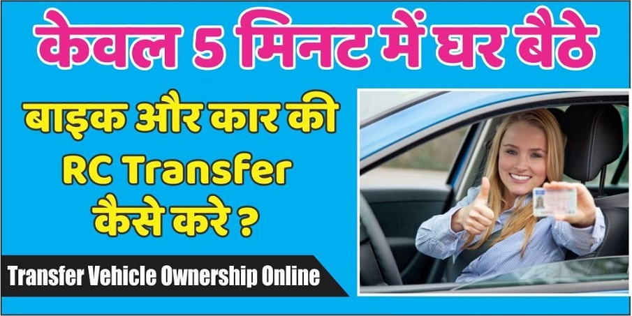 RC Transfer In Ghaziabad Ph 09540005064 | How to Transfer Rc Online In Ghaziabad