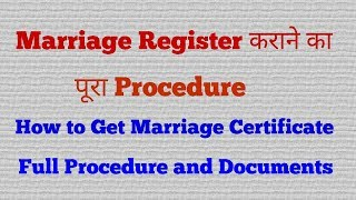 Marriage Registration Procedure | How to get marriage Certificate